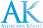 足柄香粧株式会社 | 化粧品サンプル製造